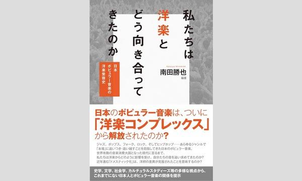 南田勝也×永井純一×柴那典「最近、洋楽って聴いてますか?」 イベント画像1
