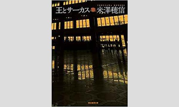 米澤穂信×北村薫「ミステリーを通して世界を見る」 イベント画像1