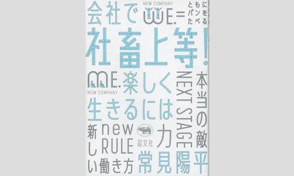 """常見陽平×海老一宏「""""地方で働く""""を徹底検証する」 イベント画像1"""