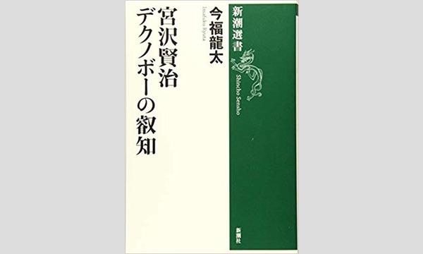 今福龍太×小川洋子「デクノボーという知恵を探して」 イベント画像1