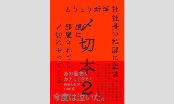 江口寿史×吉田保「作家 VS 編集者 〆切をめぐる戦い」 イベント画像1