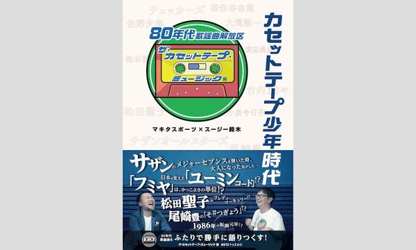 マキタスポーツ×スージー鈴木「最新J-POPの源流を探る」 イベント画像1
