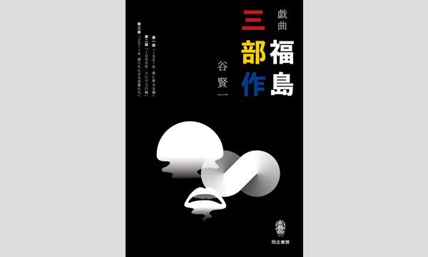 本屋bandbの谷賢一×徳永京子×田中大介「シモキタでフクシマと演劇を思う夜」イベント
