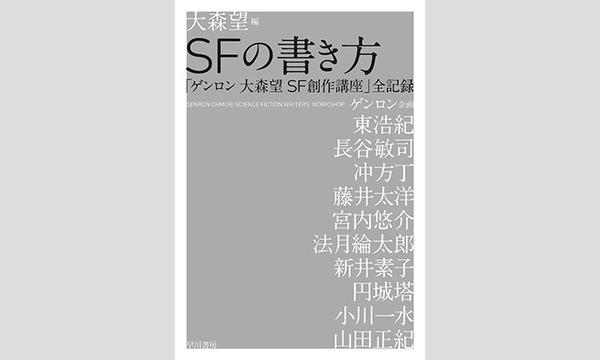 大森望×塩澤快浩「SF作家になる方法」 イベント画像1