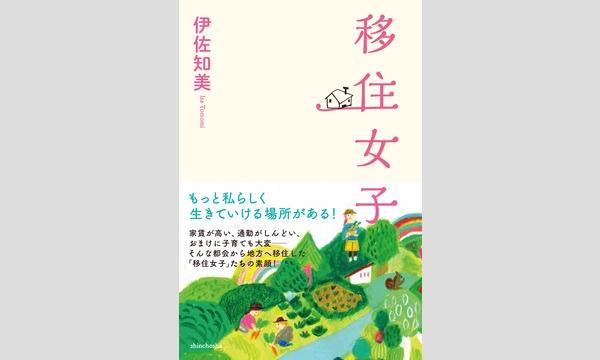 伊佐知美×さえり「ともみ×さえりの旅と本づくりの話」 in東京イベント