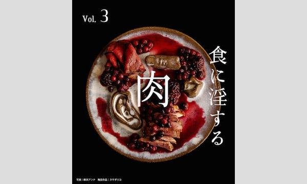 餅井アンナ×斧屋「パフェに淫する〜パフェを食べるっていうのは、性的な行為です」 イベント画像1