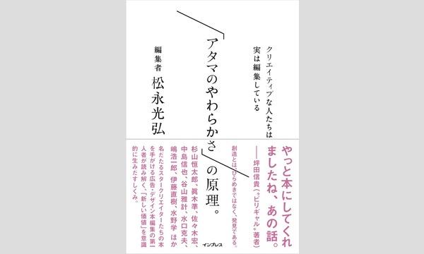 松永光弘×伊藤直樹「クリエイティビティは、どこまで言語化できるのか」 イベント画像1