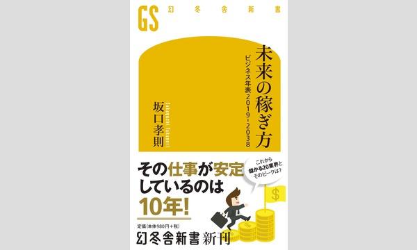 坂口孝則×竹村優子「短命化する仕事とDIY化する人生のなかでどう稼ぐか?」 イベント画像1