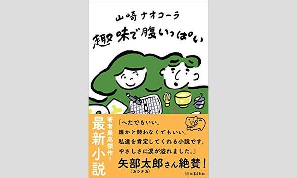 山崎ナオコーラ×西加奈子「わたしたちを肯定してくれるものと共に〜作家デビュー15周年を語り合う」 イベント画像1