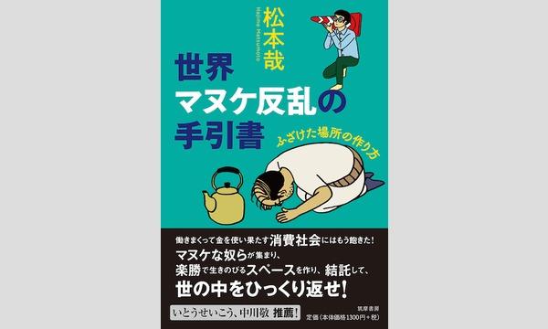 栗原康×松本哉「マヌケ反乱のススメ」 イベント画像1