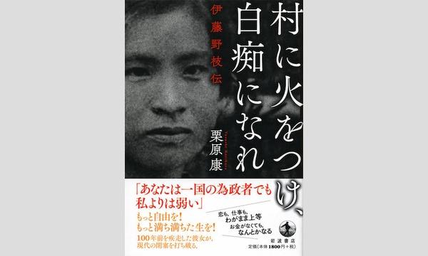 栗原康×松本哉「マヌケ反乱のススメ」 イベント画像2