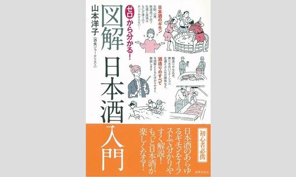 山本洋子×高嶋一孝「日本の米の酒の価値ってなんだ?多様性を純米の蒸シ燗で識る」 イベント画像1