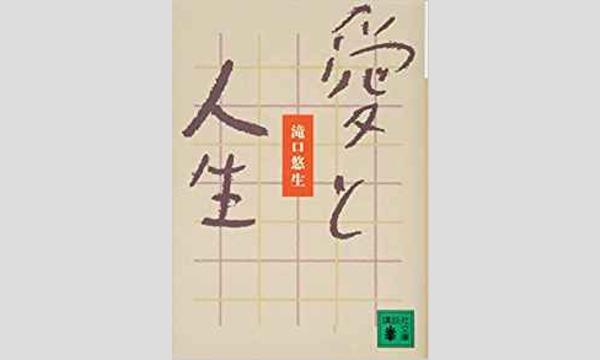 滝口悠生×矢野利裕 「文庫系トークラジオ 死んでいない人生(ライフ)」 イベント画像1