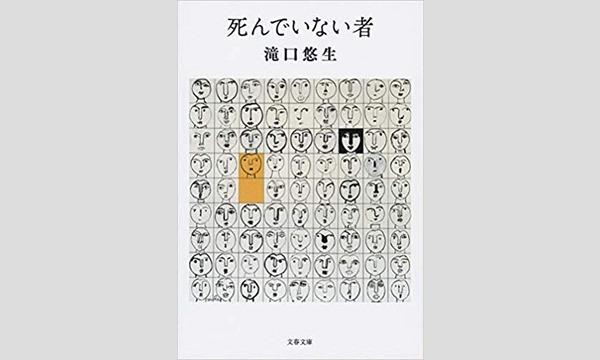 滝口悠生×矢野利裕 「文庫系トークラジオ 死んでいない人生(ライフ)」 イベント画像2
