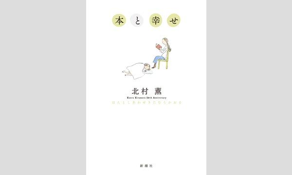本屋bandbの北村薫×山口雅也「それは学生時代からはじまった」イベント
