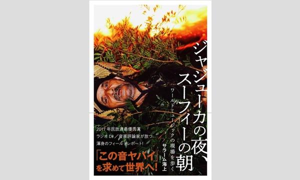 サラーム海上×高野秀行「俺たちが食べた中東うまいもの自慢(たまに音楽)」 in東京イベント