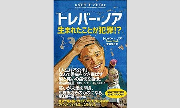 村本大輔×茂木健一郎「社会問題に対して、コメディができること」 イベント画像1