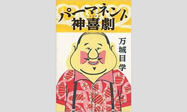 万城目学×山本さほ「小説家と漫画家がひたすら語るゲームの話、ときどき創作について」 in東京イベント
