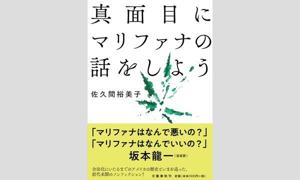佐久間裕美子×水野祐「日本の中のマリファナ」 イベント画像1