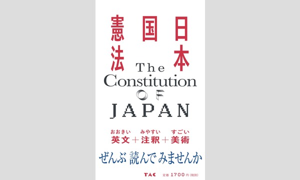 本屋bandbの島本脩二×松本弦人×秋吉健太「なぜ今『日本国憲法』なのか」イベント