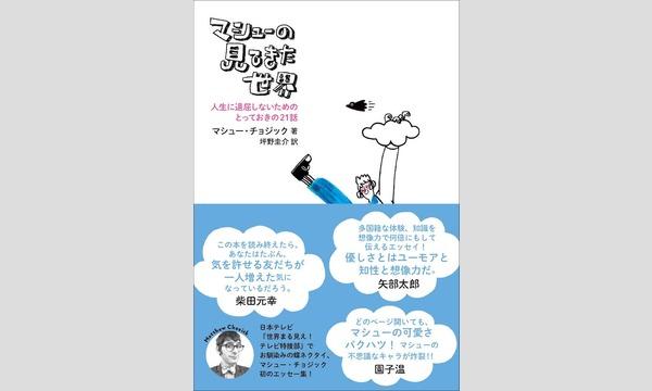 マシュー・チョジック×カラテカ矢部太郎「マシューと太郎の見てきた世界」 イベント画像1