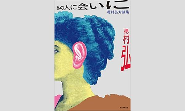 本屋bandbの穂村弘×東直子「よくわからないけど、あきらかにすごい人に会いに行く」イベント