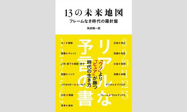 マキタスポーツ×角田陽一郎「13の未来地図と第2芸能界の話」 イベント画像1