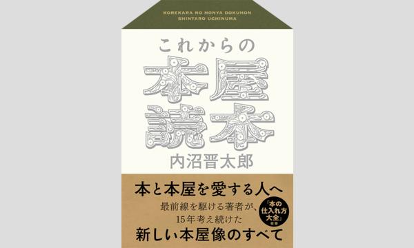 内沼晋太郎×松島倫明 「本とは「論点やナラティブ」か? テクノロジー・身体・コンテンツをめぐって」 イベント画像1
