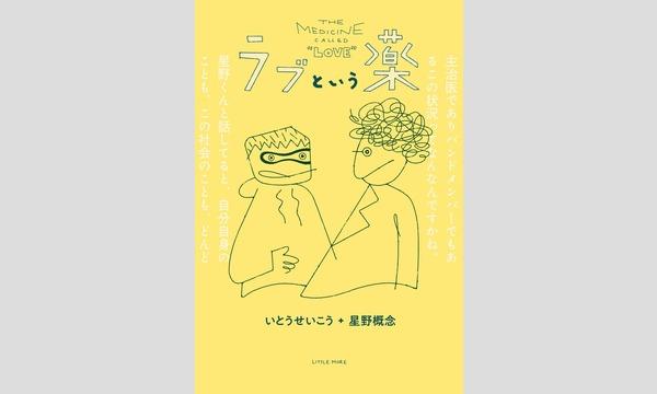 杉本格朗×星野概念「漢方屋さんと精神科医の交わるところ」 イベント画像1