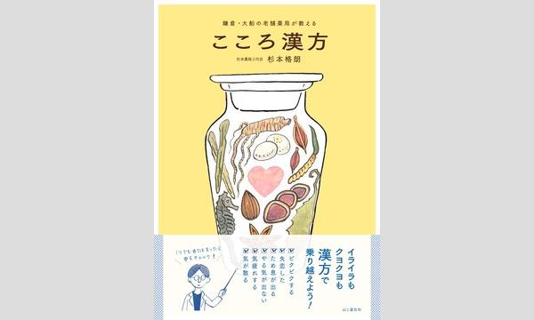 杉本格朗×星野概念「漢方屋さんと精神科医の交わるところ」 イベント画像2