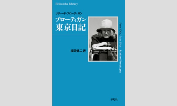 福間健二×柴田元幸「ちょうど41年前、東京にリチャード・ブローティガンがいた。」 イベント画像1