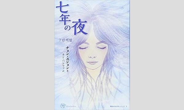 チョン・ユジョン×窪美澄 「こわれていく家族を描くということ  韓国と日本の文学のいま」 イベント画像1