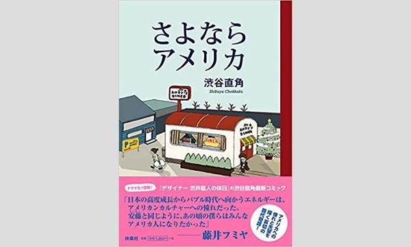 渋谷直角×サヌキナオヤ「オルタナまんが道」 イベント画像1