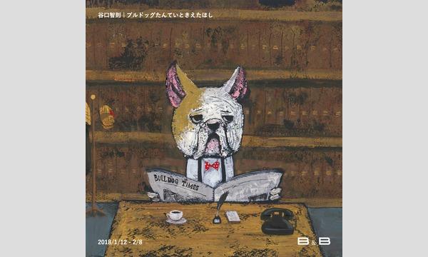 谷口智則×内沼晋太郎「谷口智則さんの、絵本づくりのひみつ」 イベント画像1