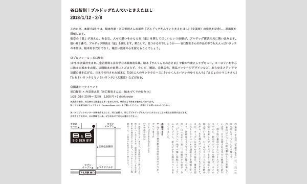谷口智則×内沼晋太郎「谷口智則さんの、絵本づくりのひみつ」 イベント画像2
