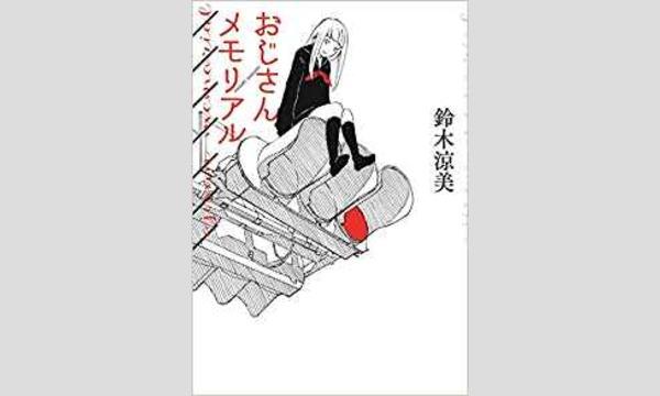 鈴木涼美×田中俊之「なぜ私たちは<おじさん>が嫌いなのか」 イベント画像1