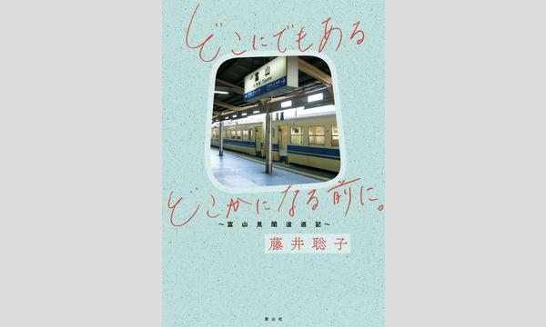藤井聡子×絲山秋子「富山⇄東京 地方で生きる、地元で書く。」 イベント画像1