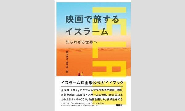 藤本高之×金子遊×景山咲子「イスラーム文化と映画の魅力」 イベント画像1