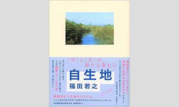 福田若之×小島ケイタニーラブ×朝岡英輔「〈句〉と〈文〉と〈歌〉と〈写真〉の草むら」 イベント画像1