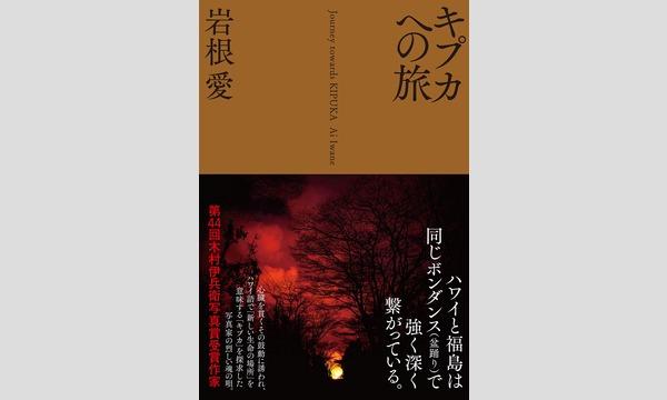 岩根愛×内野加奈子「環太平洋という海の道を語る」 イベント画像1