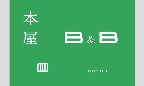 B&B×音楽「B&B 6th Anniversary MUSIC FES」 イベント画像1