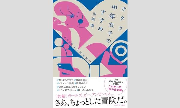 徳尾浩司×河崎環「令和におけるおっさんやおばさんのラブについて考えるけど考えすぎない下北沢の宵」 イベント画像1