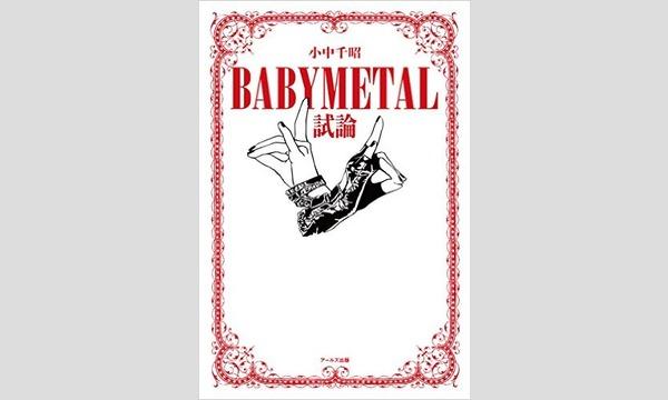 小中千昭×円堂都司昭「BABYMETAL楽曲の魅力を語ろう」 イベント画像1