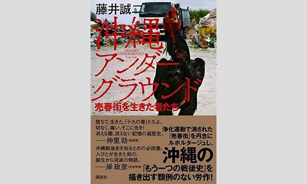 藤井誠二×磯部涼「『ルポ川崎』から『沖縄アンダーグラウンド』へ」 イベント画像1