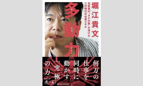 箕輪厚介×嶋浩一郎「これからの編集を語ろう」 イベント画像1