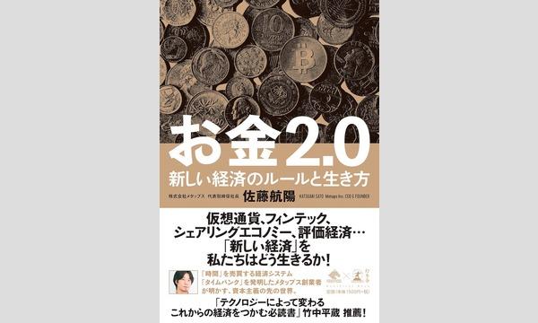 箕輪厚介×嶋浩一郎「これからの編集を語ろう」 イベント画像2