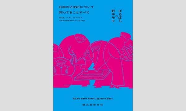 小出亜佐子×野中モモ×ばるぼら「日本のZINEについて知ってることすべて-80年代インディー編」 イベント画像1