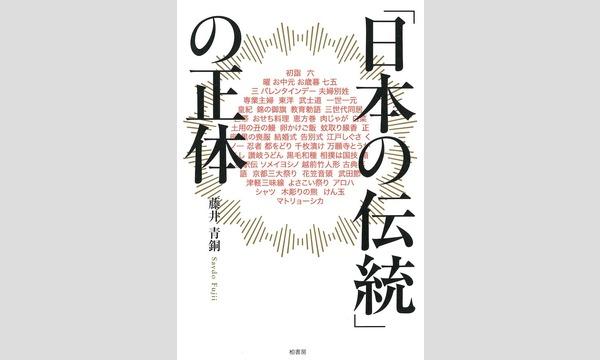 藤井青銅×中川淳一郎「それって本当に伝統ですか? 会議」 イベント画像1