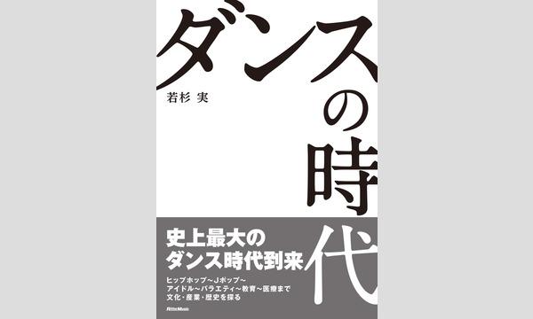 若杉実×野沢トオル×GERU-C閣下「ストリートダンスからアイドルまで、ダンス戦国時代を斬る」 イベント画像1