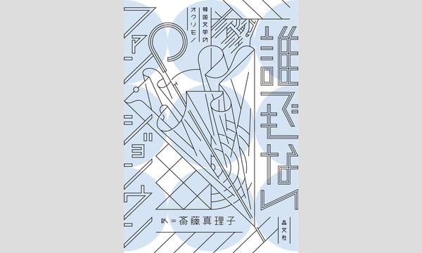 斎藤真理子「韓国現代文学入門~その2 IMF経済危機と韓国文学」 イベント画像2